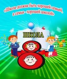 http://school-08.berdsk-edu.ru